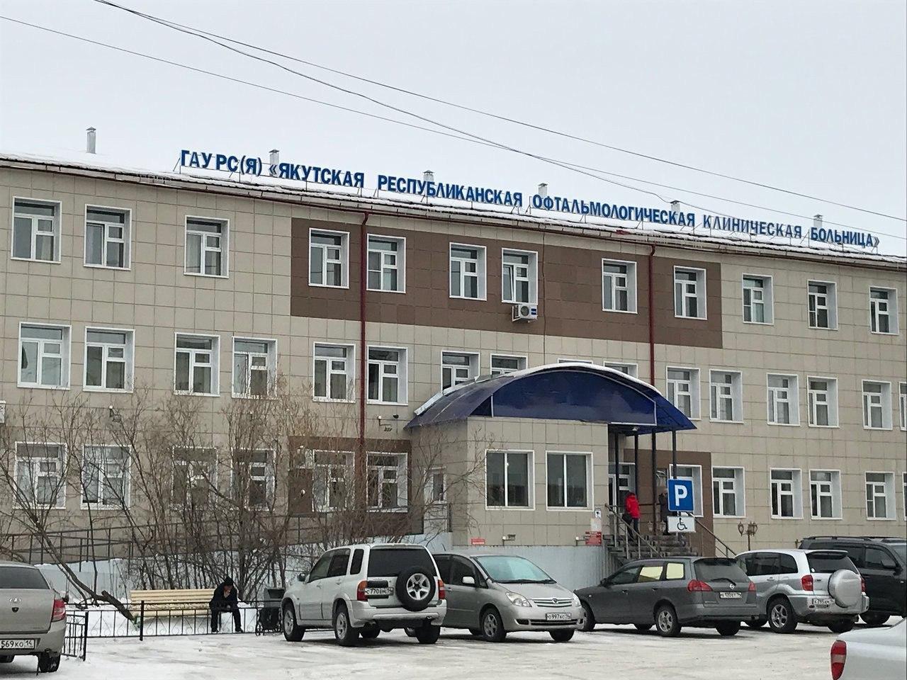 Иван Луцкан рассказал, как можно попасть на консультацию в офтальмологическую больницу в Якутске