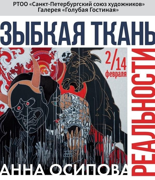 В Санкт-Петербурге открывается выставка якутской художницы Анны Осиповой