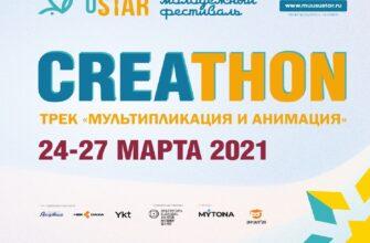 В Якутии стартовал приём заявок на конкурс CREATHON