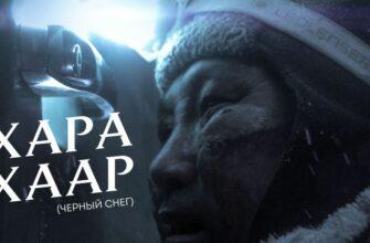 В апреле в сети кинотеатров «Москино» покажут фильм «Хара хаар»