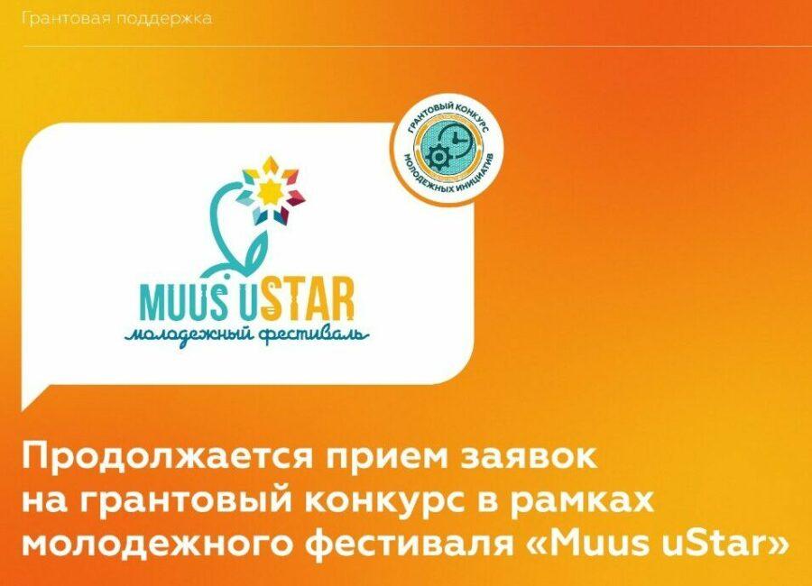 В Якутии идет прием заявок на грантовый конкурс в рамках фестиваля Muus uStar
