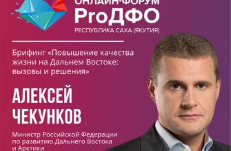 Алексей Чекунков ответит на вопросы на онлайн-форуме «ProДФО- Республика Саха (Якутия)»