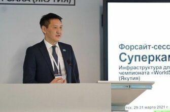 В Якутии открыли форсайт-сессию, посвященную финалу WorldSkills Russia в 2025 году
