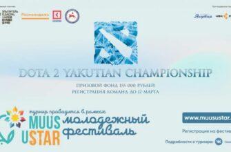 В Якутии продолжается регистрация на киберспортивный турнир Dota 2 Yakutian Championship