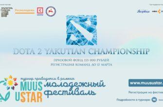 Началась регистрация на киберспортивный турнир «Dota 2 Yakutian Championship»