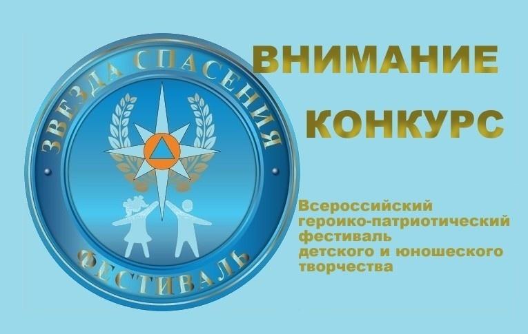 ВЯкутии начался региональный этап V Всероссийского героико-патриотического фестиваля «Звезда спасения»