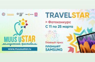 На фестивале MUUS uSTAR пройдет конкурс творческих фотографий. Победитель получит планшет