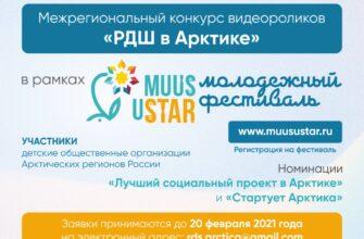 Российское движение школьников проводит в Якутии конкурс видеороликов о социальных проектах