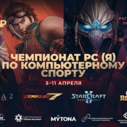 С 5 по 11 апреля в Якутске пройдёт чемпионат Якутии по компьютерному спорту