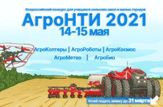 Объявлен Всероссийский конкурс «АгроНТИ – 2021» среди учеников сельских школ
