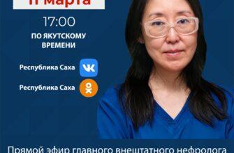 Главный внештатный нефролог Минздрава Якутии проведет прямой эфир в социальных сетях