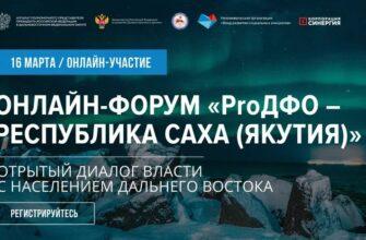 Онлайн-форум «ProДФО - Республика Саха (Якутия)» состоится 16 марта