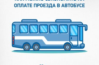 Транспортный проект. Как можно сэкономить на оплате проезда в автобусе