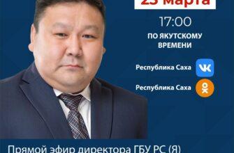 """Директор центра """"Фтизиатрия"""" ответит на вопросы якутян в прямом эфире в соцсетях"""