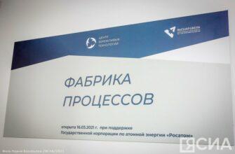 """В Якутии открыли учебную площадку """"Фабрика процессов"""""""
