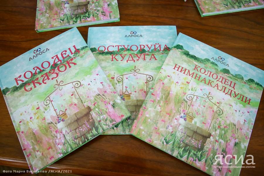 АЛРОСА презентовала сборник сказок на русском, эвенкийском и якутском языках