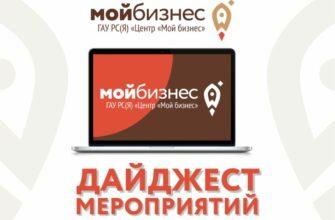 Центр «Мой бизнес» Якутии приглашает принять участие в мероприятиях