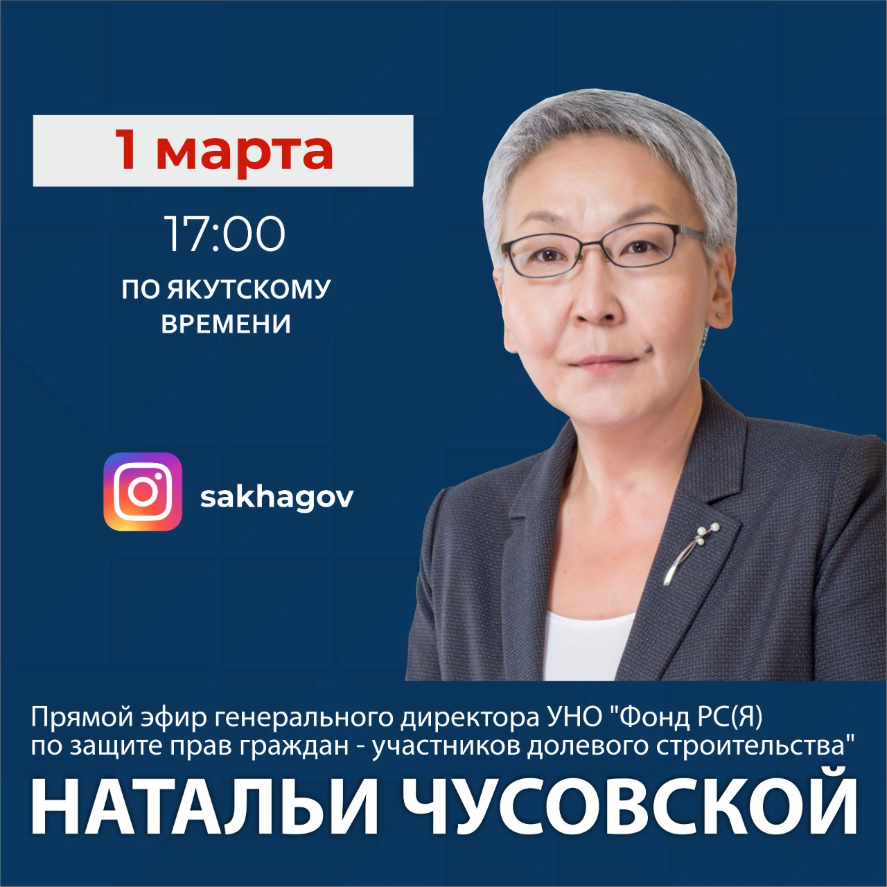 Руководитель Фонда Якутии по защите прав дольщиков ответит на вопросы граждан в соцсетях