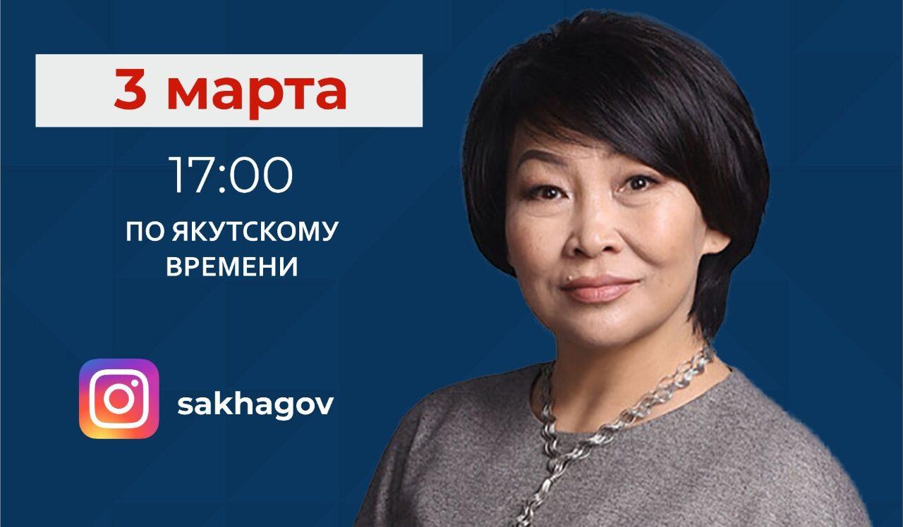 Главный архитектор Якутии ответит на вопросы граждан в прямом эфире в соцсетях