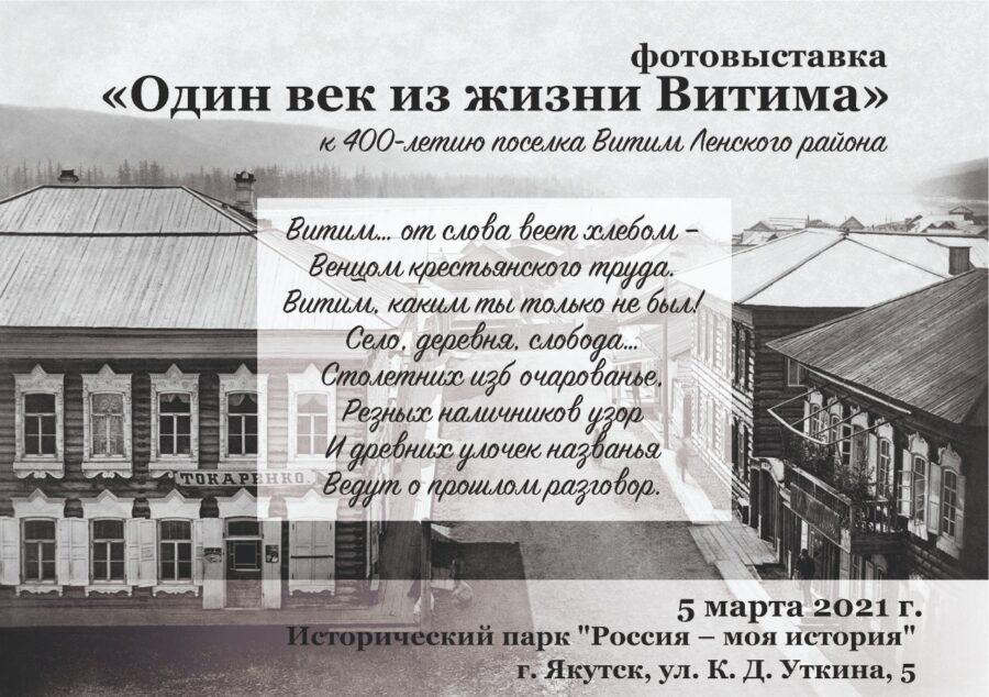 В Якутске открылась фотовыставка «Один век из жизни Витима»