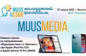 В Якутии объявили первый медиаконкурс Muus Media среди журналистов и блогеров