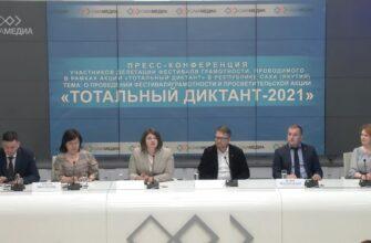 Онлайн. Пресс-конференция участников делегации Фестиваля грамотности