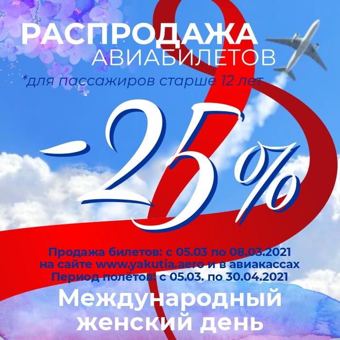Авиакомпания «Якутия» объявляет  распродажу авиабилетов «Международный женский день»