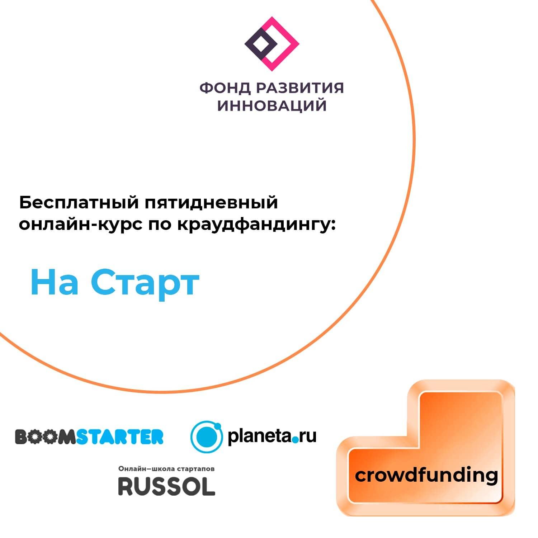 Якутян приглашают на интенсив по привлечению финансовых средств