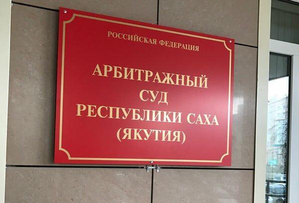 Коллекторские агентства привлеклик административной ответственности в Якутии