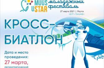 В день проведения фестиваля Muus uSTAR состоится открытая смешанная эстафета по Кросс-биатлону