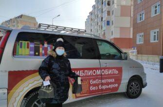 """В Якутске растет спрос на услугу """"Библиомобиль"""""""