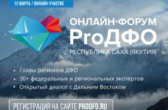 Жителей Якутии приглашают на онлайн-форум «ProДФО - Республика Саха (Якутия)»