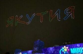 Для жителей и участников фестиваля Muus uSTAR организовали световое шоу из дронов