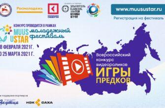 В Якутии продолжается прием заявок на участие во всероссийском конкурсе видеороликов «Игры предков»