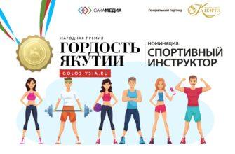 """Гордость Якутии. Мы ждем ваши заявки в номинации """"Спортивный инструктор""""!"""