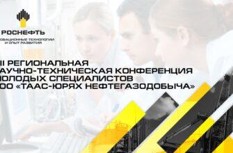 В «Таас-Юрях Нефтегазодобыче» подвели итоги научно-технической конференции молодых специалистов