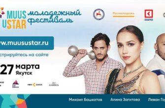 """Молодежь из районов может принять участие во всех мероприятиях фестиваля """"Muus uSTAR"""""""