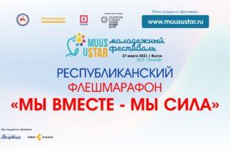 В Якутии состоится республиканский флешмарафон «Мы вместе-мы сила»