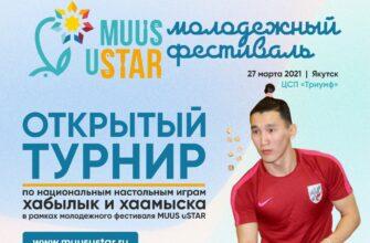 Турнир по национальным настольным играм пройдет в рамках  фестиваля «Muus uSTAR - 2021»