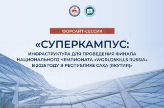 В Якутии обсудят концепцию Суперкампуса и будущее среднего профобразования в рамках форсайт-сессии