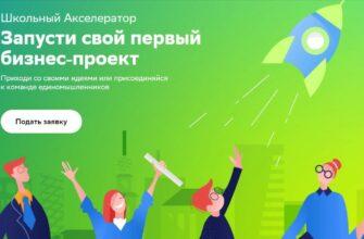 Сбер приглашает школьников Якутии принять участие в проекте развития предпринимательских навыков