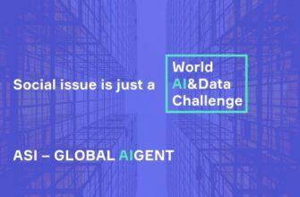 Стартовал международный конкурс цифровых решений «WorldAI&DataChallenge»