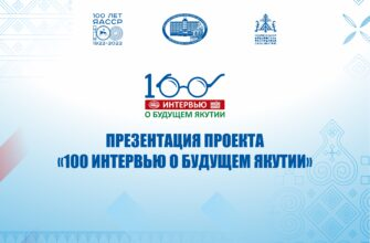 Онлайн. Презентация проекта «100 интервью о будущем Якутии»
