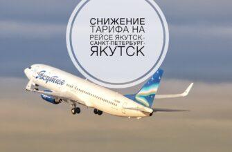 Авиакомпания «Якутия» сообщает о снижение тарифа по маршруту Якутск - Санкт-Петербург - Якутск