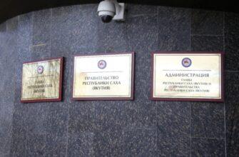 Глава Якутии подписал кадровые указы