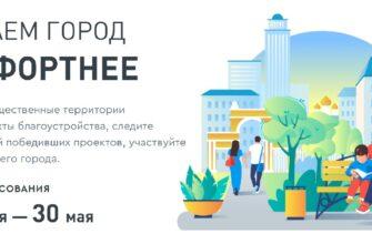 Стализвестен перечень парков и площадей, предлагаемых на голосование в Якутии