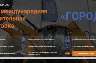 """Строительные компании Якутии приглашают к участию в выставке """"Город"""" в Приморье"""