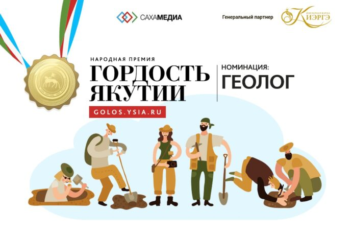 """Гордость Якутии: Осталось два дня до конца приема заявок в номинации """"Геолог"""""""