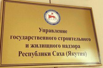 У двух управляющих компаний в Якутске прекращено действие лицензии на управление домами
