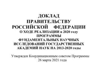 Разработки якутских ученых вошли в доклад правительству РФ о научных исследованиях